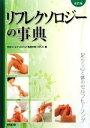 【中古】 リフレクソロジーの事典 足から心と体のセルフヒーリング /日本リフレクソ……
