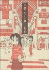 【中古】 中央モノローグ線 バンブーC/小坂俊史(著者) 【中古】afb