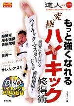 格闘技, その他  BUDORA BOOKS8 afb