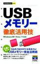 ブックオフオンライン楽天市場店で買える「【中古】 今すぐ使えるかんたんmini USBメモリー徹底活動技 Windows XP/Vista/7対応版 /オンサイト【著】 【中古】afb」の画像です。価格は108円になります。