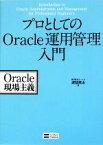 【中古】 プロとしてのOracle運用管理入門 /コーソル,渡部亮太【著】 【中古】afb