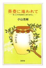 【中古】 茶壺に追われて ほっこり宇治茶のこぼればなし /小山茂樹【著】 【中古】afb