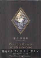 青年, その他  Pandora Hearts odds and ends () afb