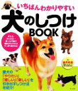 【中古】 いちばんわかりやすい犬のしつけBOOK /望月利彦【著】 【中古】afb