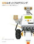 【中古】 実践ロボットプログラミング LEGO Mindstorms NXTで目指せロボコン! /藤吉弘亘,藤井隆司,鈴木裕利,石井成郎【著】 【中古】afb