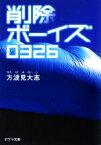 【中古】 削除ボーイズ0326 ポプラ文庫/方波見大志【著】 【中古】afb