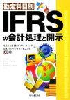 【中古】 勘定科目別 IFRSの会計処理と開示 /RTBコンサルティング,BDOアドバイザリー【編】 【中古】afb