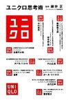 【中古】 ユニクロ思考術 /柳井正【監修】 【中古】afb