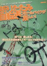 【中古】 折りたたみ自転車スモールバイクが楽しい! /旅行・レジャー・スポーツ(その他) 【中古】afb