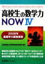 ブックオフオンライン楽天市場店で買える「【中古】 高校生の数学力NOW(4 2008年基礎学力調査報告 /東京理科大学数学教育研究所【編】 【中古】afb」の画像です。価格は200円になります。