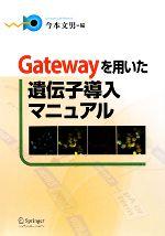 【中古】 Gatewayを用いた遺伝子導入マニュアル /今本文男【著】 【中古】afb