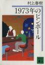 【中古】 1973年のピンボール 講談社文庫/村上春樹(著者) 【中古】afb