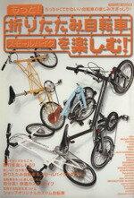 【中古】 もっと!折りたたみ自転車スモールバイクを楽しむ! /旅行・レジャー・スポーツ(その他) 【中古】afb