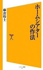 【中古】 ホームシアターの作法 SB新書/麻倉怜士【著】 【中古】afb