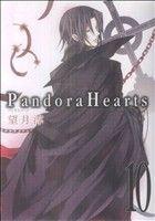 青年, その他  Pandora Hearts(10) GC() afb