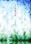 【中古】 詩集 宇宙の舌 /山本聖子【著】 【中古】afb