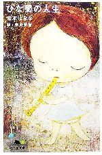 【中古】 ひな菊の人生 幻冬舎文庫/吉本ばなな【著】 【中古】afb