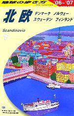 【中古】 北欧(2006〜2007年版) デンマーク、ノルウェー、スウェーデン、フィンランド 地球の歩き方A29/「地球の歩き方」編集室【編】 【中古】afb