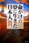 【中古】 命がけの夢に生きた日本人 世界の国々に刻まれた歴史の真実 /黄文雄【著】 【中古】afb