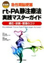 【中古】 即活用!急性期脳梗塞rt‐PA静注療法実践マスター...
