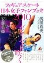 【中古】 フィギュアスケート日本女子ファンブック(2010) バンクーバーに咲く /旅行・レジャー・ ...