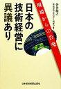ブックオフオンライン楽天市場店で買える「【中古】 日本の技術経営に異議あり 現場からの告発 /伊丹敬之,東京理科大学MOT研究会【編著】 【中古】afb」の画像です。価格は200円になります。