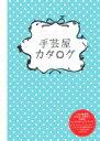 ブックオフオンライン楽天市場店で買える「【中古】 手芸屋カタログ 東京都内と江ノ電沿いにある手芸材料が買えるお店66 /アトリエロッジ【著】 【中古】afb」の画像です。価格は108円になります。