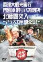 【中古】 水曜どうでしょう 第12弾 「香港大観光旅行/門別沖釣りバカ対決/北極