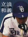【中古】 立浪和義公式写真集 /旅行・レジャー・スポーツ(その他) 【中古】afb