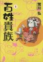 【中古】 百姓貴族(1) ウィングスC/荒川弘(著者) 【中古】afb
