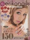 ブックオフオンライン楽天市場店で買える「【中古】 erikonail Collection e‐MOOK/宝島社(その他 【中古】afb」の画像です。価格は198円になります。