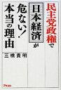 ブックオフオンライン楽天市場店で買える「【中古】 民主党政権で日本経済が危ない!本当の理由 /三橋貴明【著】 【中古】afb」の画像です。価格は108円になります。