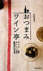 【中古】 おつまみワイン亭 すぐにおいしい葡萄酒の友119 /平野由希子【著】 【中古】afb