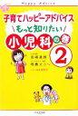 【中古】 子育てハッピーアドバイス もっと知りたい小児科の巻