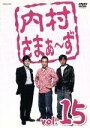 【中古】 内村さまぁ〜ず vol.15 /内村光良/さまぁ〜...