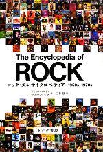 ロック・エンサイクロペディア 1950s‐1970s /フィルハーディ,デイヴラング,三...