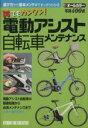【中古】 電動アシスト自転車メンテナンス /旅行・レジャー・スポーツ(その他) 【中古】afb