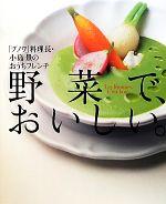 【中古】 野菜で、おいしい。 「ブノワ」料理長・小島景のおうちフレンチ /小島景【著】 【中古】afb