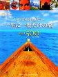 【中古】 いつかは行きたい一生に一度だけの旅BEST500 /日経ナショナルジオグラフィック社【著】 【中古】afb