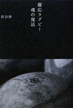 【中古】 慶応ラグビー 魂の復活 /渋谷淳【著】 【中古】afb