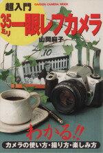【中古】 超入門・35ミリ一眼レフカメラ /山岡麻子(著者) 【中古】afb
