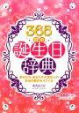 【中古】 365日の誕生日辞典 性格、運勢、恋愛、前世&ハッピータロット /美月まどか【著】 【中古】afbの商品画像