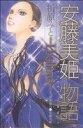 【中古】 安藤美姫物語−I believe− デザートKC/折原みと(著者) 【中古】afb