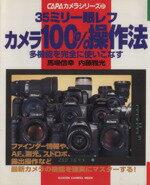 【中古】 35ミリ一眼レフ カメラ100%操作法 /馬場信幸(著者) 【中古】afb