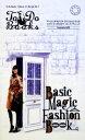 【中古】 BASIC MAGIC FASHION BOOK To Do BooksNo.2/実用書(その他) 【中古】afb