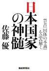 【中古】 日本国家の神髄 禁書『国体の本義』を読み解く /佐藤優【著】 【中古】afb