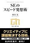 【中古】 SEのスピード発想術 技評SE選書/粕谷茂【著】 【中古】afb