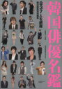 ブックオフオンライン楽天市場店で買える「【中古】 韓国俳優名鑑 /芸術・芸能・エンタメ・アート(その他 【中古】afb」の画像です。価格は98円になります。