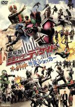 Kamen Rider decade episode 1 ,,,,,, afb