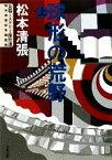 【中古】 球形の荒野(上) 長篇ミステリー傑作選 文春文庫/松本清張【著】 【中古】afb